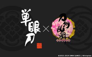 『単眼刀H4×12 刀剣乱舞-ONLINE-』シリーズ第3弾 加州清光と大和守安定が登場 2019年4月18日(木)12:00~受注を開始