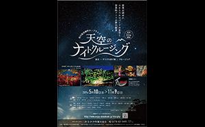 2019年5月12日(日)に谷川岳ロープウェイで開催される『天空のナイトクルージング』で手作り望遠鏡ワークショップを実施