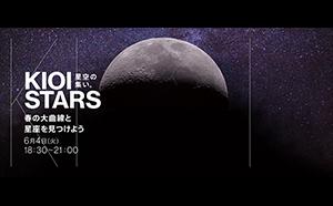 東京ガーデンテラス紀尾井町 KIOI STARS 『星空の集い。~春の大曲線と星座を見つけよう~』を6月4日(火)に開催。ラジオ番組「東京プラネタリー☆カフェ」の公開収録もあります。