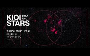 「星空の集い。天体フォトセミナー:中級」。  サポートスタッフ総勢5名、6月14日(金)夜、 東京ガーデンテラス紀尾井町にて開催。