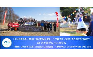 トナかい会員限定イベント コンテンツ発表!<br>「TONAKAI star party2019」~Vixen 70th Anniversary~