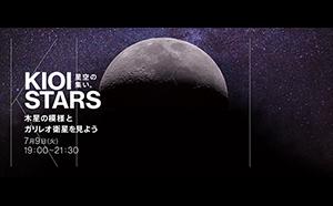 東京ガーデンテラス紀尾井町 KIOI STARS  『星空の集い。~木星の模様とガリレオ衛星を見よう~』を 7月9日(火)に開催。フルートコンサートも同時開催。<font color=