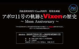 長野県阿智村「日本一の星空 浪合パーク」にて開催中 『アポロ11号の軌跡とVixenの歴史』展に協力