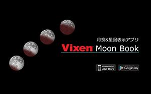 アポロ11号、月面着陸から50年 「アポロ計画の着陸地点&その地点での活動内容の説明」などを 『Moon Book』アプリに追加