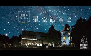 ムーミンの世界で見上げる星空 2019年7月と8月に開催の 『~星降るmetsa~「ムーミンバレーパークの星空観賞会」』に協力