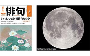 株式会社KADOKAWA主催  「ところざわ観月俳句祭 -秋の名月を詠む-」に協力 2019年9月14日(土)に開催