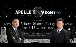 8月15日(木)「日本一の星空 浪合パーク」にて <br>スペシャルイベント『Vixen Moon Party』を開催