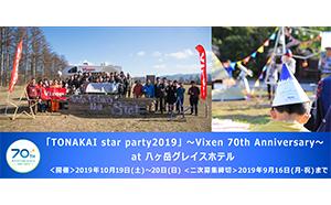トナかい会員限定イベント 二次募集を開始します! 「TONAKAI star party2019」~Vixen 70th Anniversary~