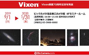 ビックカメラ池袋東口カメラ館で開催 ビクセン社員の作品による『Vixen創業70周年記念写真展』