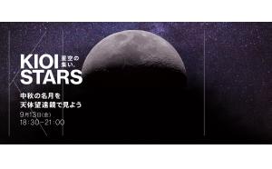 今週13日、金曜日は中秋の名月  『KIOI STARS 星空の集い。 ~中秋の名月を天体望遠鏡で見よう~』を開催。