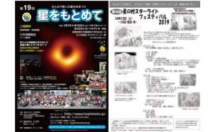 秋も各地の星空イベントへ。  「星をもとめて(京都)」、「星の村スターライトフェスティバル(福島)」に出店します