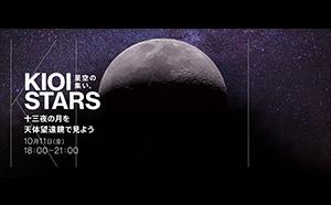 今週金曜日は十三夜。  『KIOI STARS 星空の集い。 ~十三夜の月を天体望遠鏡で見よう~』を開催。