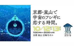 京都嵐山で開催の『宙フェス2019』に出店・協力 10月12日(土)・13日(日)の2DAYS開催