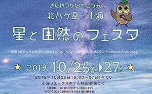 「北八ヶ岳・小海 星と自然のフェスタ」に出店 セミナーや星空観望会を実施