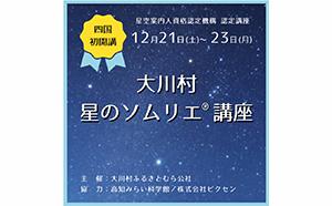 四国エリア初となる星のソムリエ®講座に協力 高知県大川村にて12月21日(土)~23日(月)2泊3日で開催