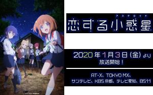 2020年1月3日(金)放送スタート! TVアニメ「恋する小惑星(アステロイド)」の制作に協力