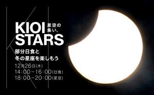 太陽が月に隠される! 12月26日(木)は日本全国で「部分日食」<br>『KIOI STARS 星空の集い。~部分日食と冬の星座を楽しもう~』を開催