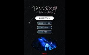 ビクセン×TeNQコラボレーション企画 星座早見アプリ「TeNQ天文部」体験& 「冬の星座を見てみよう」パネル展示を開催。