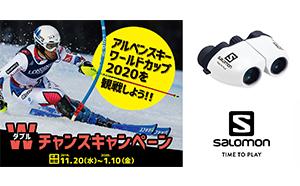 スキー競技を双眼鏡で観戦! アルペンスキーワールドカップ2020 『SALOMON×Vixen Wネーム双眼鏡』が当たるキャンペーンのお知らせ