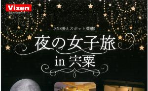 SNS映えスポット満載、 「夜の女子旅 in 宍粟」での星空観察会に協力