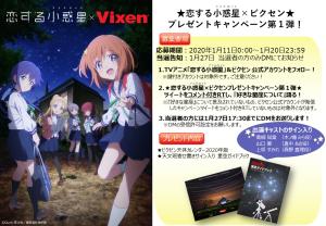 TVアニメ「恋する小惑星(アステロイド)」×ビクセン コラボツイッターキャンペーン第1弾 スタート