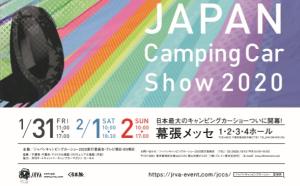 「JAPAN Camping Car Show 2020」に出展 タラスブルバ&トイファクトリー&ビクセン、3社コラボ展示を実施