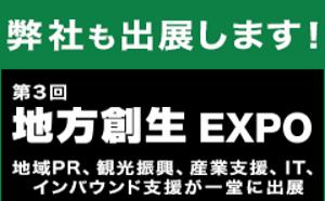 """「第3回 地方創生 EXPO」2月5日(水)~2月7日(金)に初出展 星空を活用した""""地方創生""""をご提案いたします"""