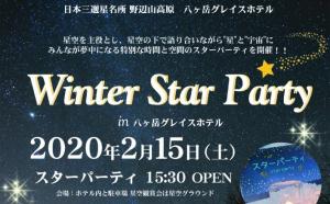 満天に広がる星を楽しむパーティ 『Vixen×八ヶ岳グレイスホテル~Winter Star Party~』に協力