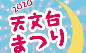 仙台市天文台にて2月1日(土)~2日(日)に開催される 「天文台まつり2020」に出店