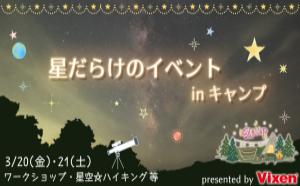 星を楽しむためのキャンプ、 若杉高原おおやキャンプ場で開催される 「星だらけのイベントinキャンプ」に協力