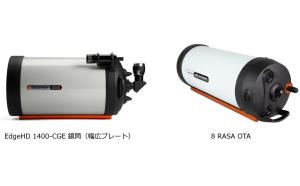 【 セレストロン社製品 販売開始のお知らせ 】 天体写真向けハイモデル鏡筒2機種を2020年3月16日(月)より販売開始