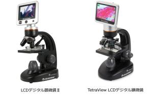 セレストロン社製品 液晶画面の付いた顕微鏡2機種を 2020年3月19日(木)より販売開始