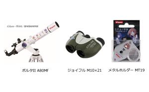 TVアニメ「恋する小惑星(アステロイド)」×ビクセン 作中に登場するアイテムをコラボ商品化!2020年5月1日(金)発売