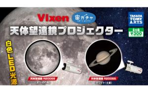 ビクセン監修のミニチュア天体望遠鏡ガチャが登場! タカラトミーアーツより2020年5月販売開始