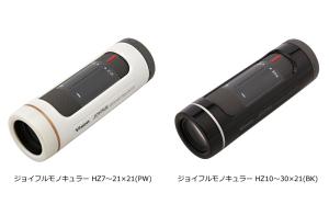 軽量コンパクトで快適な使用感。 ズーム式単眼鏡2機種を2020年5月29日(金)に発売