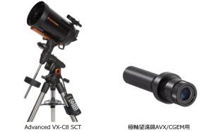 セレストロン社製 本格天体撮影に最適な小型赤道儀セット 「Advanced VX-C8 SCT」を2020年5月11日(月)より販売開始