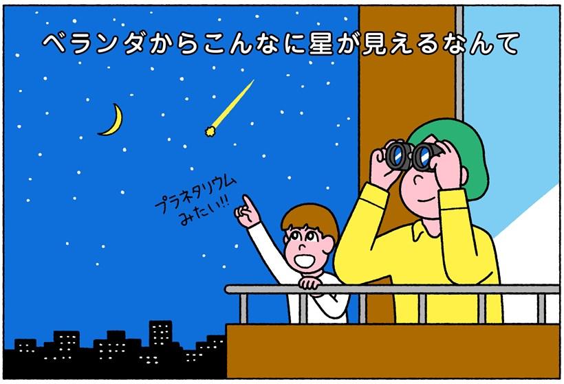 星空を見ているイラスト