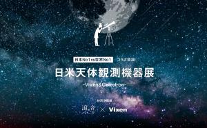 日本一の星空 浪合パークにて開催中の企画展「日本No.1vs世界No.1コラボレーション競演!日米観測機器展-Vixen&Celestron-」に協力