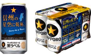 阿智村オリジナルVixen天体望遠鏡 当選のチャンス! 「サッポロ生ビール黒ラベル 信州の星空堪能キャンペーン」に協力