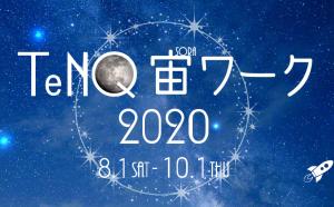 星空の紹介や星座早見アプリ体験など、 この夏、宇宙ミュージアムTeNQにて 「ビクセン×TeNQ 宇宙観察」を実施します。