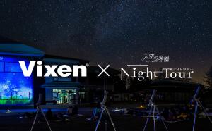 「Vixen×天空の楽園 ARTEMIS」 長野県阿智村「スタービレッジ阿智」で開催される 「天空の楽園 日本一の星空ナイトツアー Season2020」に協力。