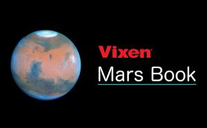 2020年夏から秋は、火星観察に絶好の機会! 火星観察をナビゲートするアプリ「Mars Book」をアップデート