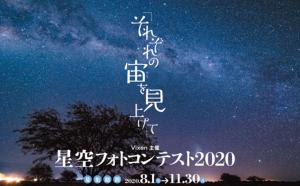 星空フォトコンテスト2020「それぞれの宙を見上げて」を開催。