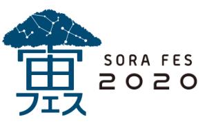 「宙フェス2020」京都&日本橋 開催決定。テーマは「宇宙に ツナガル 鍵 アゲル」
