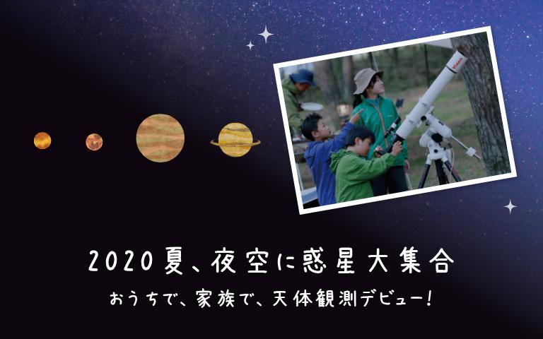 2020年夏、夜空に惑星大集合 おうちで、家族で、天体観測デビュー!