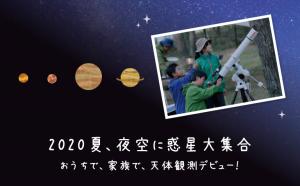この夏は、惑星がたくさん見られる絶好の天体観測チャンス! おうちで、家族で、天体観測デビューしませんか? 楽しむための特設ページをオープン