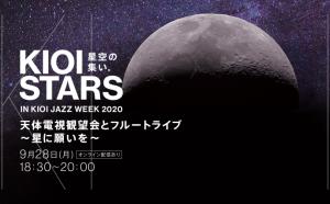 9月28日・東京ガーデンテラス紀尾井町『KIOI STARS 星空の集い。天体電子観望会とフルートライブ~星に願いを~』に協力