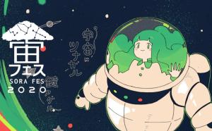 宇宙にツナガル 鍵アゲル 「宙フェス2020 online 京都嵐山」開催に協賛