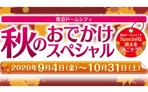 秋の行楽シーズンに火星や月を楽しもう! 10月2日(金)3日(土)、東京ドームシティにて天体観望会を開催