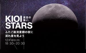 12月14日・東京ガーデンテラス紀尾井町『KIOI STARS 星空の集い。―ふたご座流星群の夜に流れ星を見よう―』に協力